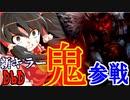 【DbD】期待の新キラー『ザ・鬼』が発電機5台分チェイス! …される動画【ゆっくり実況】