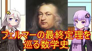 【VOICEROID解説】フェルマーの最終定理を巡る数学史