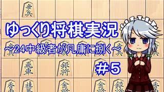 【ゆっくり将棋実況】24中級者が凡庸に