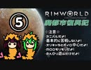【RimWorld】廃都市復興記(仮) Part.05【ゆっくりボイロ実況】