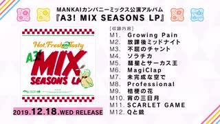 【A3!】A3! MIX SEASONS LP試聴動画