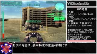 【ACNB】アーマード・コア ナインブレイカー対戦風景.mp2