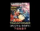 【下成佐登子】TRANSFORMER(オリジナル・カラオケ)