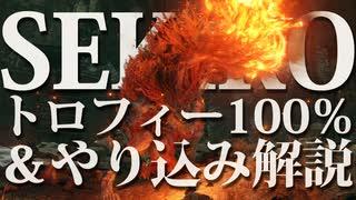 【SEKIRO-隻狼-】トロフィー100%&やり込み解説【実況】Part19