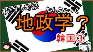 なんちゃって地政学? 韓国③ 韓国の戦略