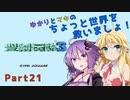 【聖剣伝説3】ゆかりとマキのちょっと世界を救いましょ!Part21【VOICEROID実況】