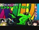 【Ninja250R】はじめて二日目のキャンプツーリング前編【ゆっくり車載】