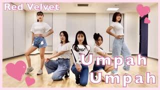 【omonakoguma】Red  Velvet- Umpah Umpah Dance Cover 踊ってみた
