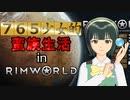 765少女的蛮族生活 in RimWorld