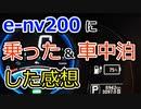 日産の電気自動車e-nv200に乗った&車中泊した感想 ~Impression that owned Nissan electric car e-nv200~