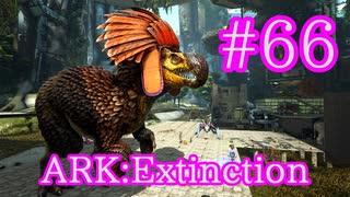 【ARK Extinction】ドードーレックスがテイムできる!?感謝祭イベントターキートライアル!【Part66】【実況】