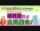 【第十次ウソⅿ@s】はるかさんの時代劇!第11幕【星井美希誕生祭】