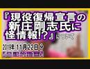 『現役復帰宣言の新庄剛志氏に怪情報!?』についてetc【日記的動画(2019年11月22日分)】