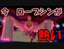 【ポケモン剣盾】3タテ続出!?これがローブシンの力だ!【ランクマッチ】