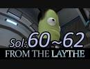 【KSP】無人の星でサバイバル:フロム・ザ・レイス  60~62日目【日本語字幕】