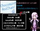 ずん造&ゆか松のボイロゲーム紹介#25『チョコミントアオイちゃん!』