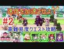 学園祭イベント攻略!ポイントは速度上昇【ゼクス(Z/X)】#2