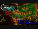 【クロノ・クロスゆっくり実況】 レミィ・クロス part8 『水龍の島へ 何処に眠る青の龍』