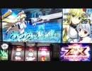 【パチスロ】ゼクス イグニッション 神龍大戦【リゲル】(ベースが低い?なら斬ればよい!)+Z/Xラッシュ