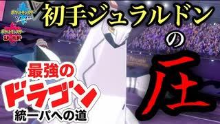 【ポケモン剣盾対戦】アタッカーもサポー