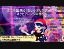 【第11回東方ニコ童祭Ex】 オーケストラヒットの春夢 【アレンジ講座】