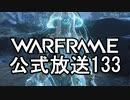 Warframe 公式放送133まとめ Ivara Prime【字幕】