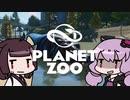 【Planet Zoo】おいでよゆかり動物園 Part2【VOICEROID実況】