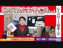 【カウントダウン】日本にとってのGSOMIAは「缶切りワインオープナー」。分岐点は2002年サッカー・ワールドカップ|みやわきチャンネル(仮)#641Restart500