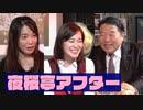 【夜桜亭日記 #109after】水島総が視聴者の質問に答えます![桜R1/11/23]