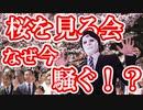 「桜を見る会」騒ぎは解散総選挙準備!株価は上がる?下がる?