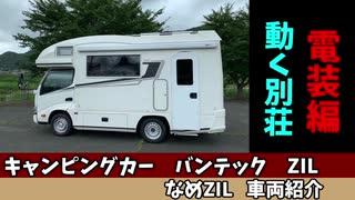 【キャンピングカー】バンテック ZIL 車両紹介 電装編