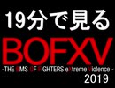 【BMS】19分で見る #BOFXV19