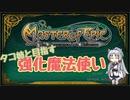 【MoE】タコ姉と目指す強化魔法使い【part8】