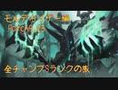 【LoL】全チャンプSランクの旅【モルデカイザー】Patch 9.23 ...