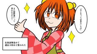【第11回東方ニコ童祭Ex】小鈴が未解読文字を紹介します【今となっては見ないもの】