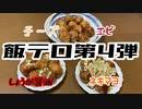 タコ無しの【たこ焼き】オリジナルレシピ