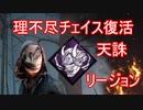 【DBD】 理不尽チェイス復活 天誅リージョン 【デッドバイデイライト】