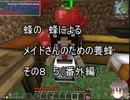 【Minecraft 】蜂の、蜂による、メイドさんのための養蜂8.5【番外編】