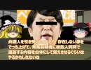 【ゆっくり解説】「どうせ死刑」永山基準から考察する京アニ放火殺人事件の青葉真司