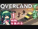 ずん子 OVERLAND:西へ#1「仲間を集める」