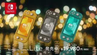 携帯専用 Nintendo Switch Lite 2019-2020冬TVCM1