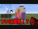 【マインクラフト】大海原の三人衆・改#28【痔爆発】