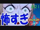 #21『ポケットモンスター ソード・シールド』ストーリー攻略実況
