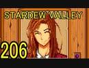 頑張る社会人のための【STARDEW VALLEY】プレイ動画206回