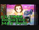 【パチスロ実機】A-SLOT偽物語3000G設定判別 3怪異目【Part2】
