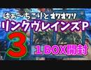 [YGO]リンク・ヴレインズ・パック3を1箱開封しました