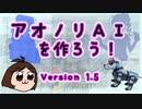 【ミリオン】アオノリAIを作ろう! v1.5【機械学習】