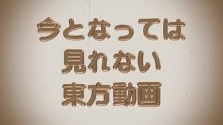 【第11回東方ニコ童祭Ex】今となっては見