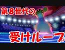 【ポケモン剣盾】受けループ相手に20分も戦った結果、とんでもない結末を迎えた【ランクマッチ】