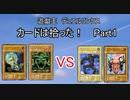 【デュエルリンクス】カードは拾った!究極縛りプレイPart1【ゆっくり実況】